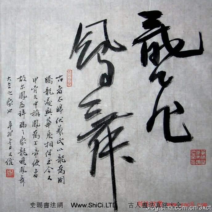 叢文俊書法代表作《龍瑞十二品》欣賞