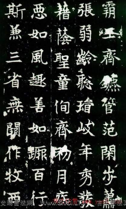 東魏石刻《敬史君碑》書法圖片欣賞