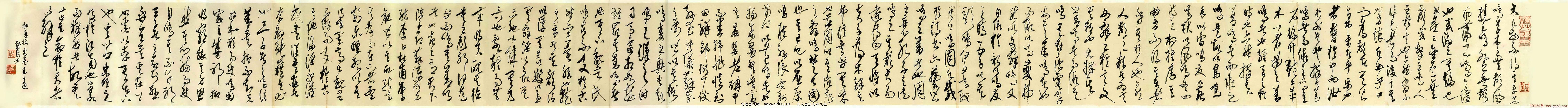 高二適草書字帖《韓愈送孟東野序》高清晰書法長卷(共21張圖片)