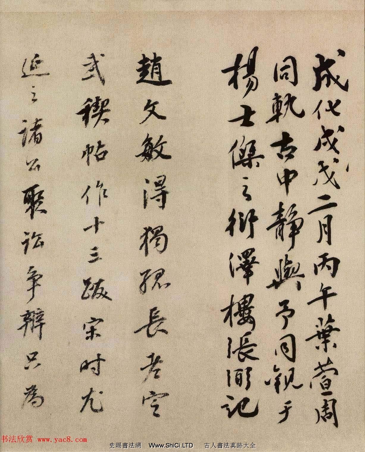 唐代虞世南書法《虞摹蘭亭序》長卷