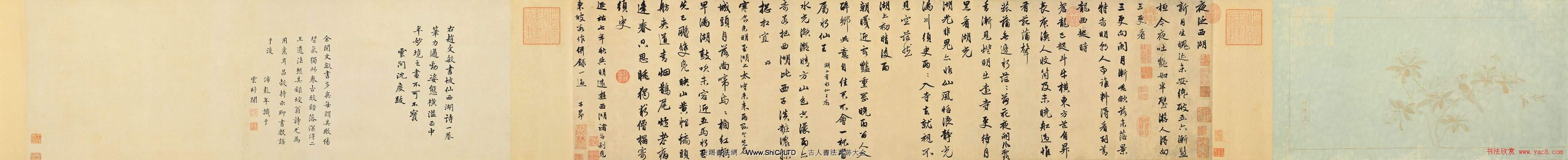 趙孟頫行書《蘇軾西湖詩》書法長卷真跡欣賞(共8張圖片)