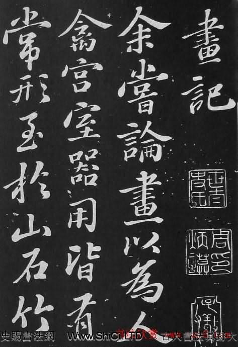 蘇軾書法《淨因院畫記》真跡欣賞(共12張圖片)