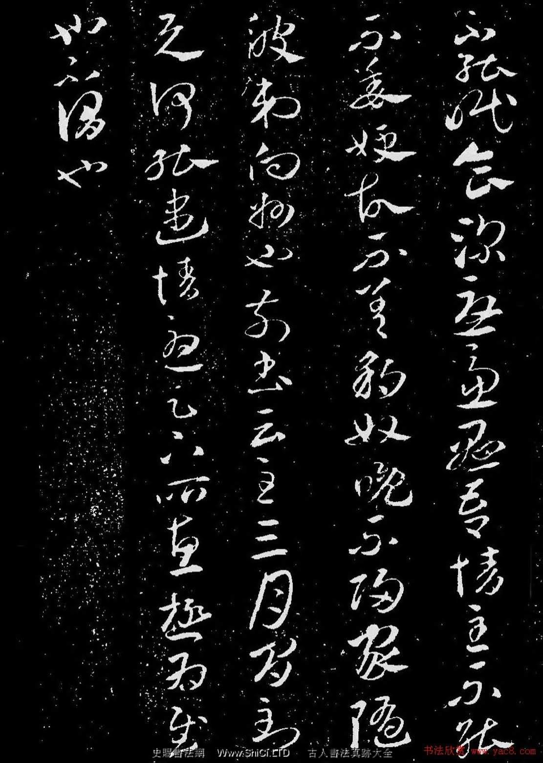 王羲之章草書法《豹奴帖》拓本