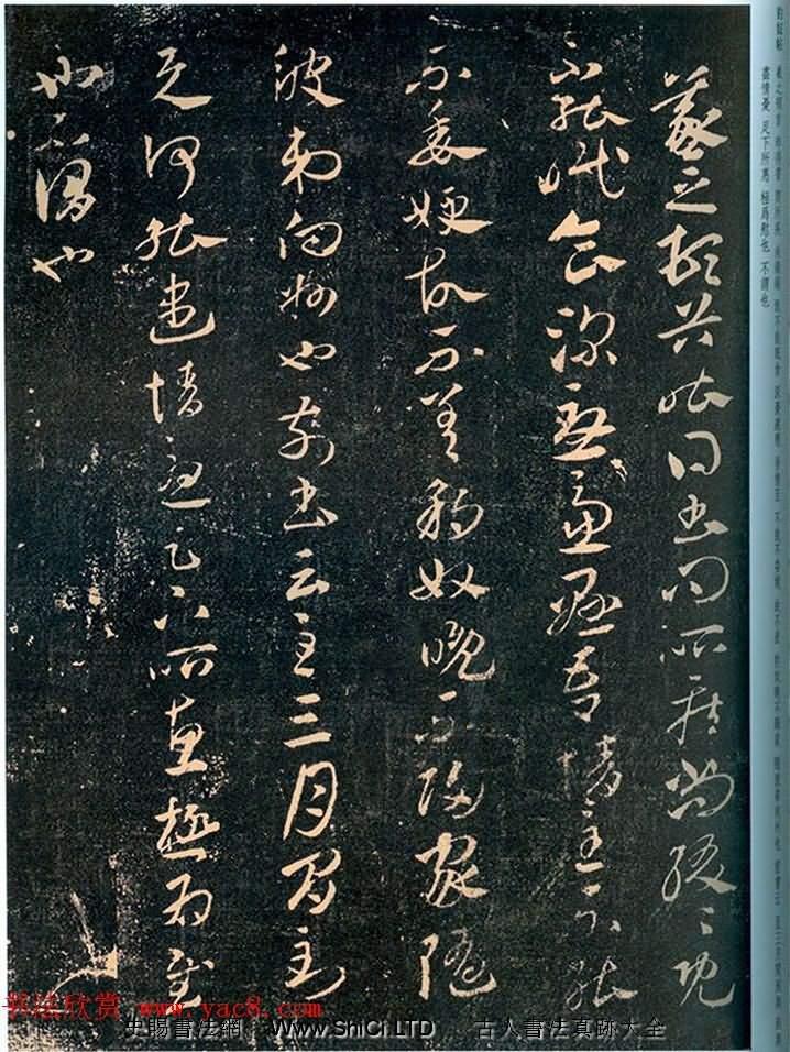 王羲之章草書法字帖《豹奴帖》拓本(共10張圖片)