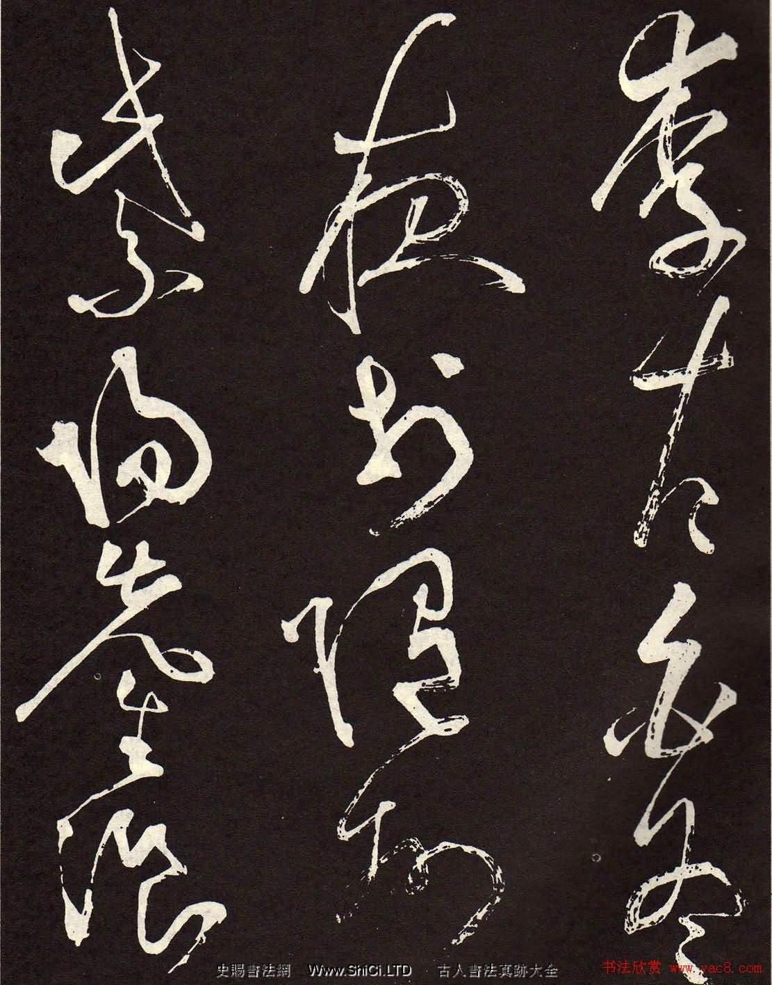 張旭草書《李清蓮序》高清書法圖片真跡欣賞(共26張圖片)