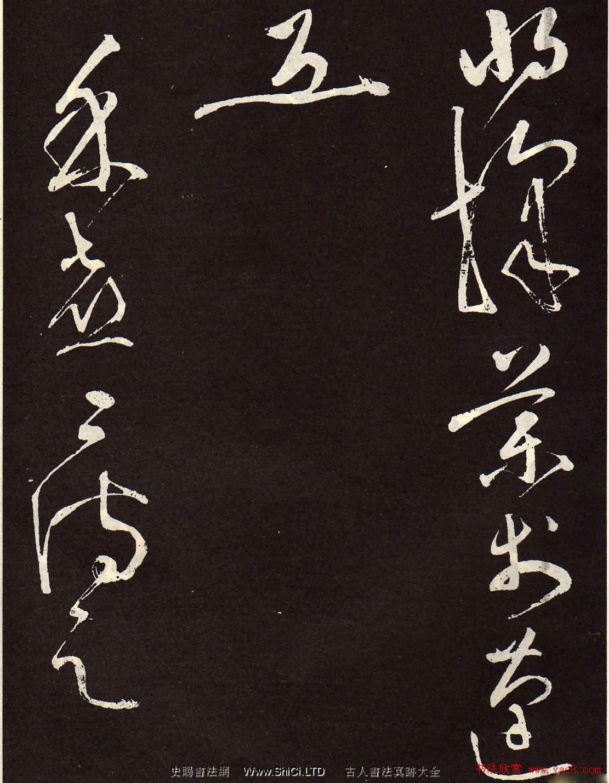 張旭草書《李清蓮序》高清書法圖片欣賞