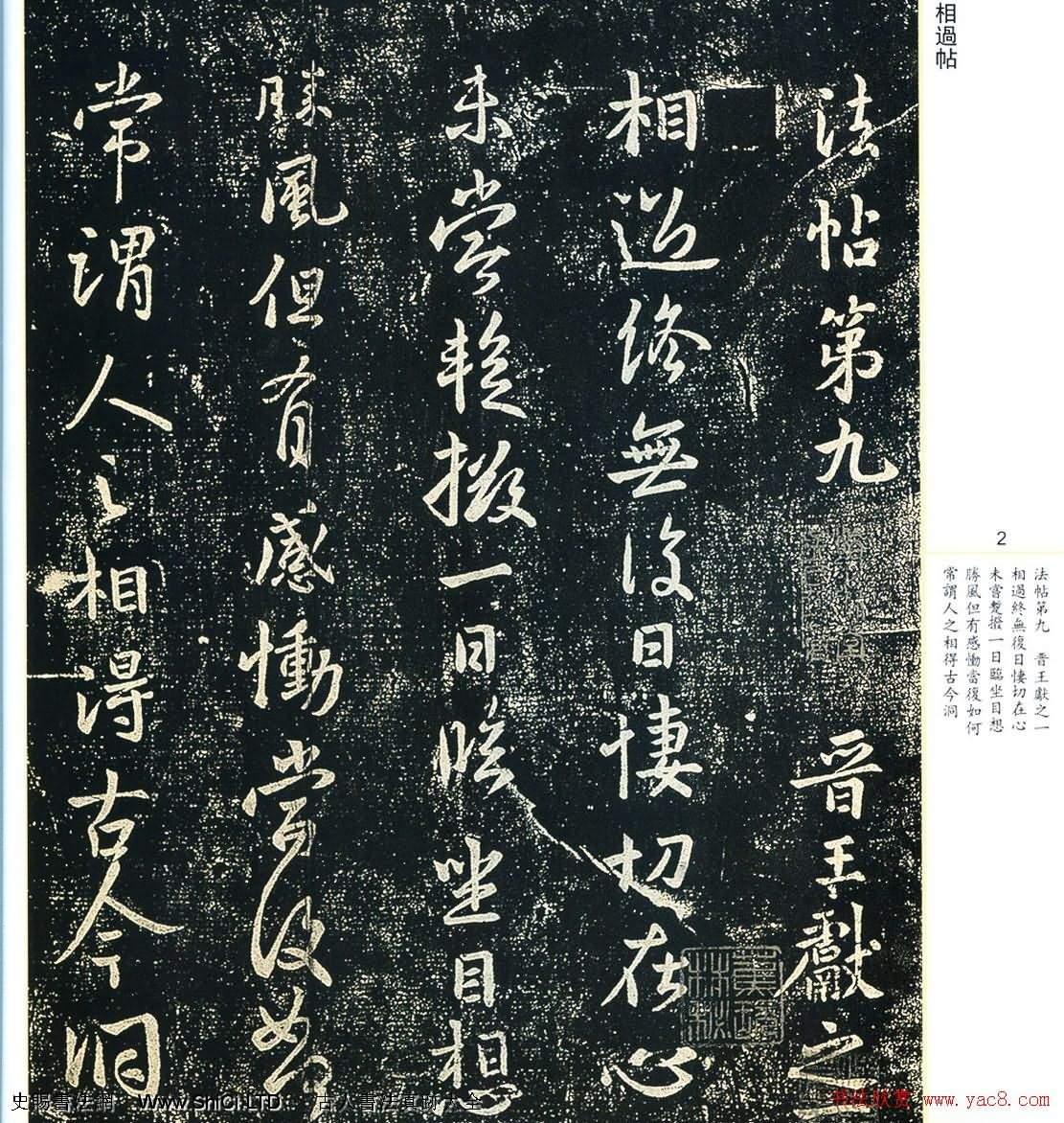 書法小聖王獻之書法字帖全集(共45張圖片)