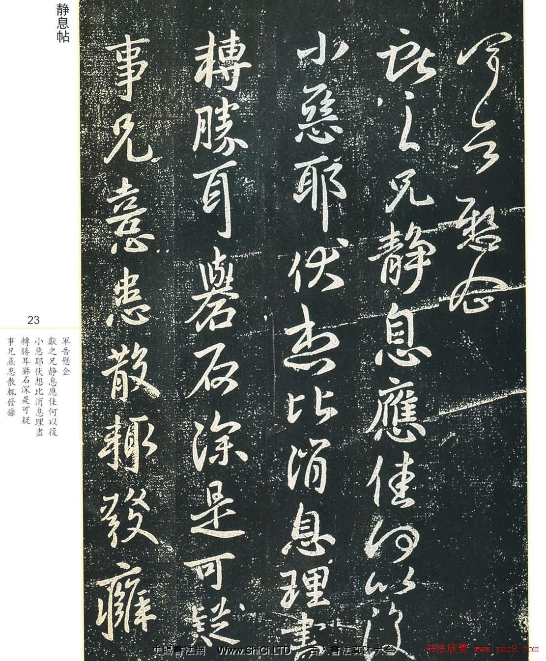 書法小聖王獻之書法字帖全集