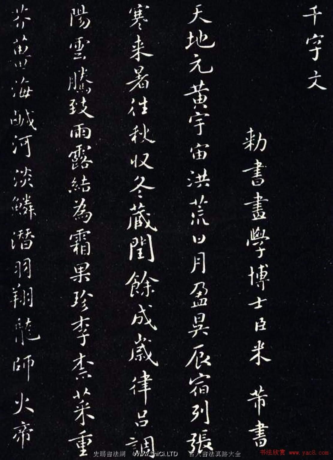 宋代米芾書法字帖《小楷千字文》(共14張圖片)