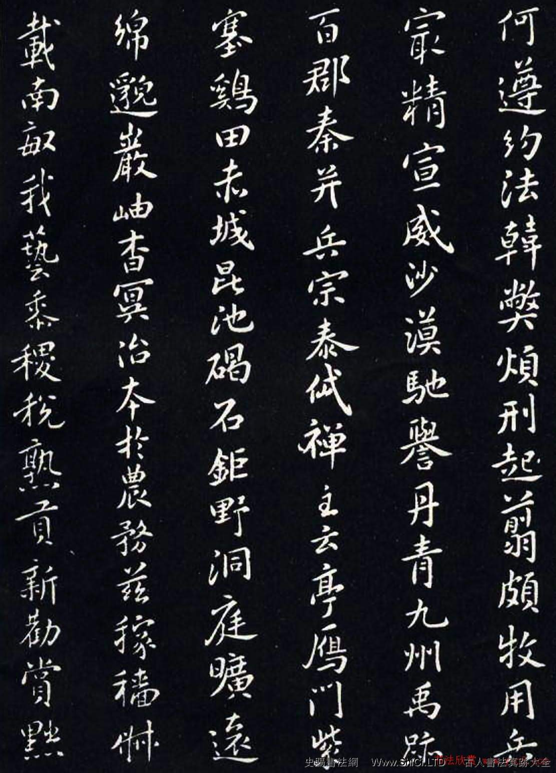 宋代米芾書法《小楷千字文》