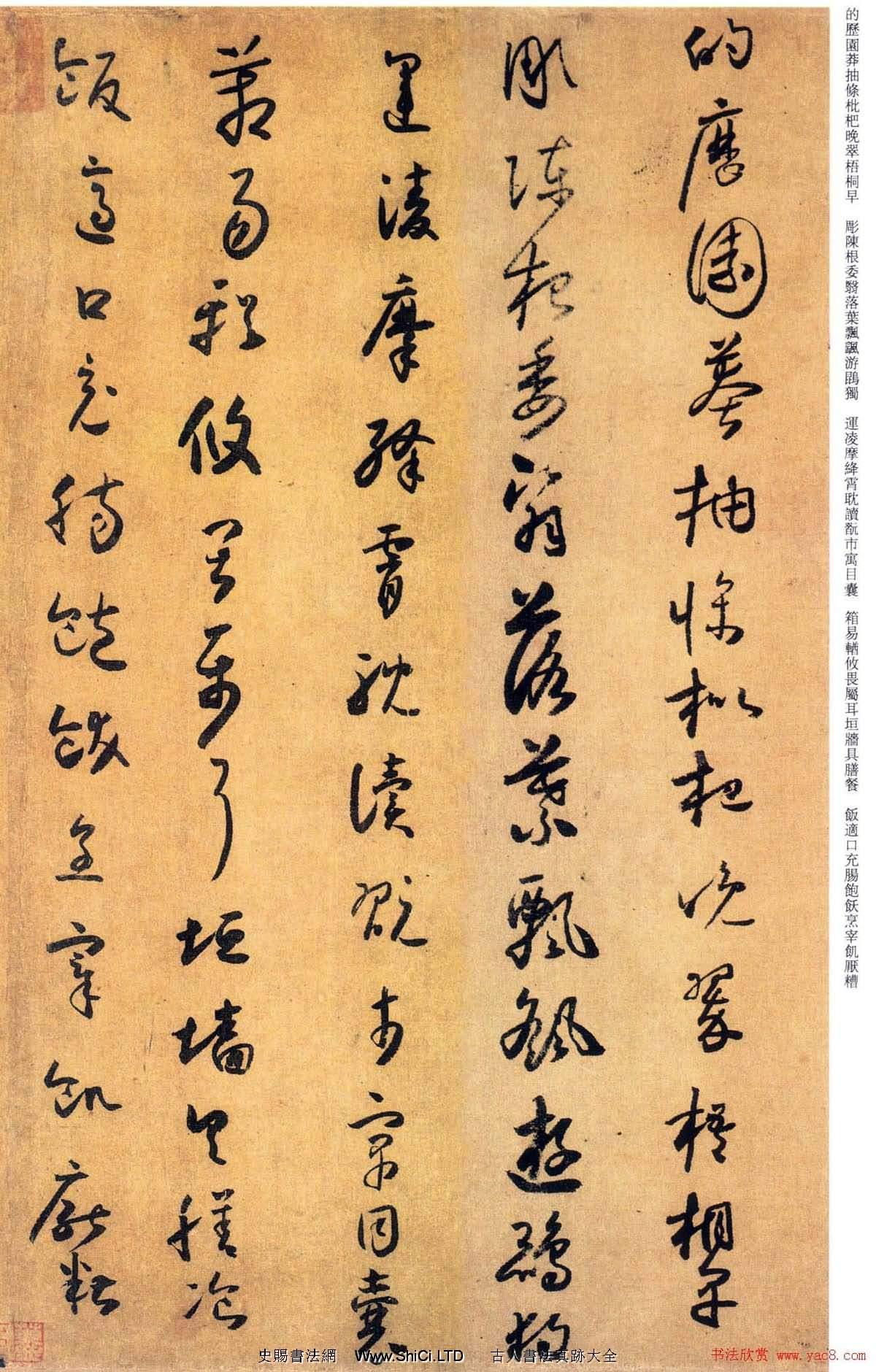 唐代懷素《小草千字文》墨跡