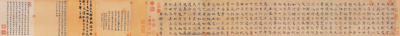 褚遂良楷書法帖字帖《倪寬贊》長卷(共17張圖片)