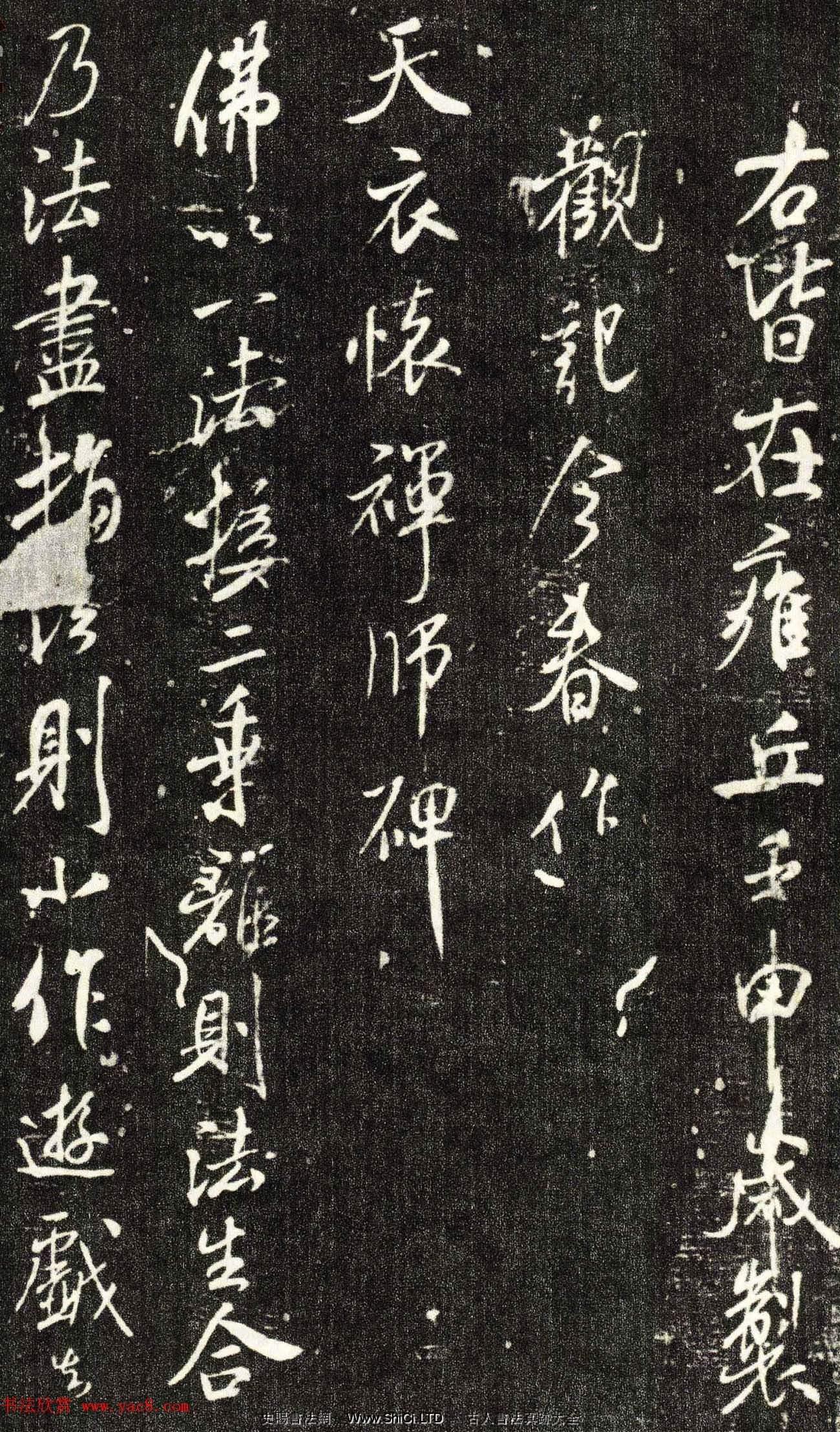 米芾書法大圖字帖《天衣懷禪師碑》(共15張圖片)
