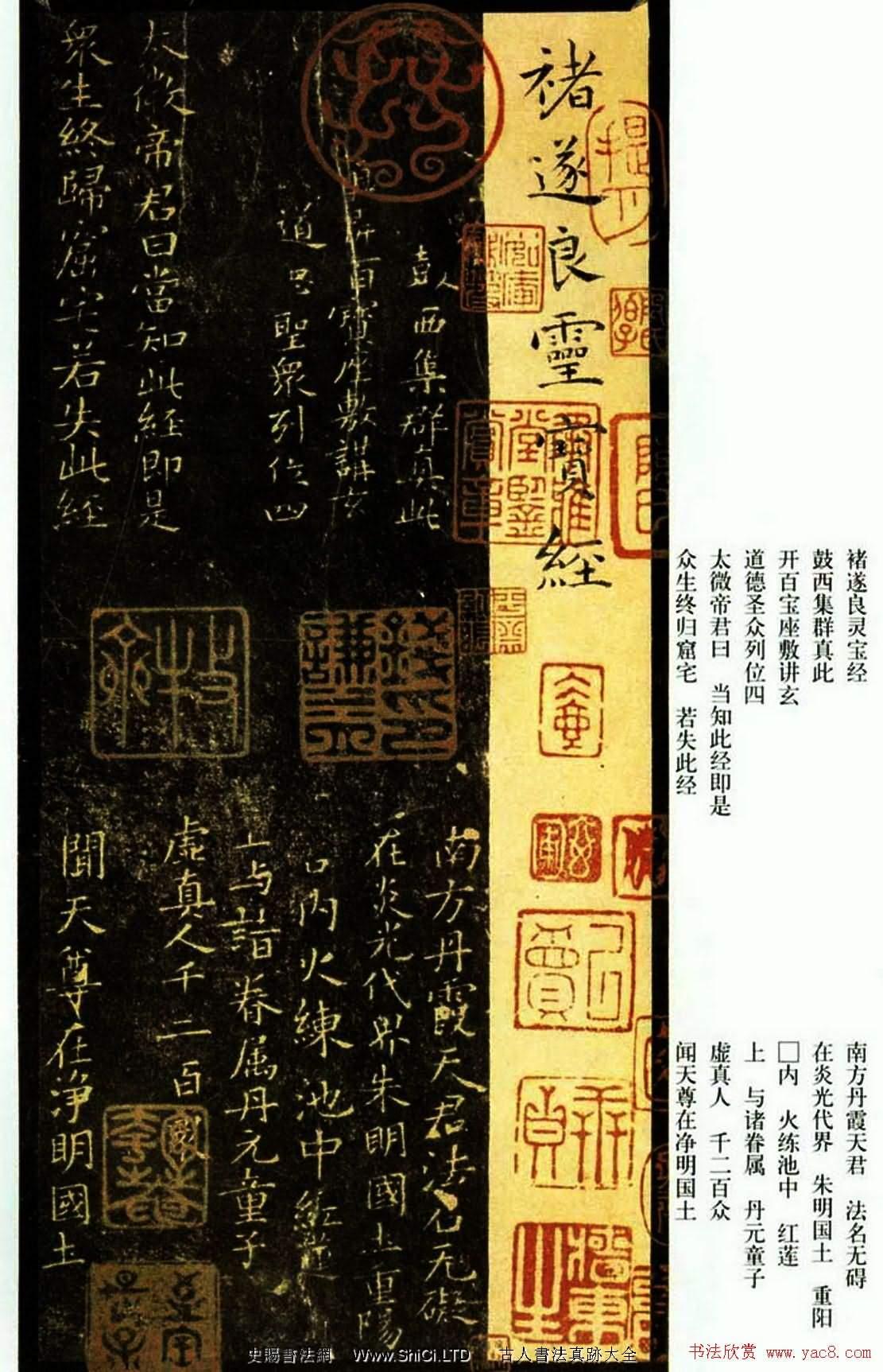唐代褚遂良楷書真跡欣賞《靈寶經》(共6張圖片)