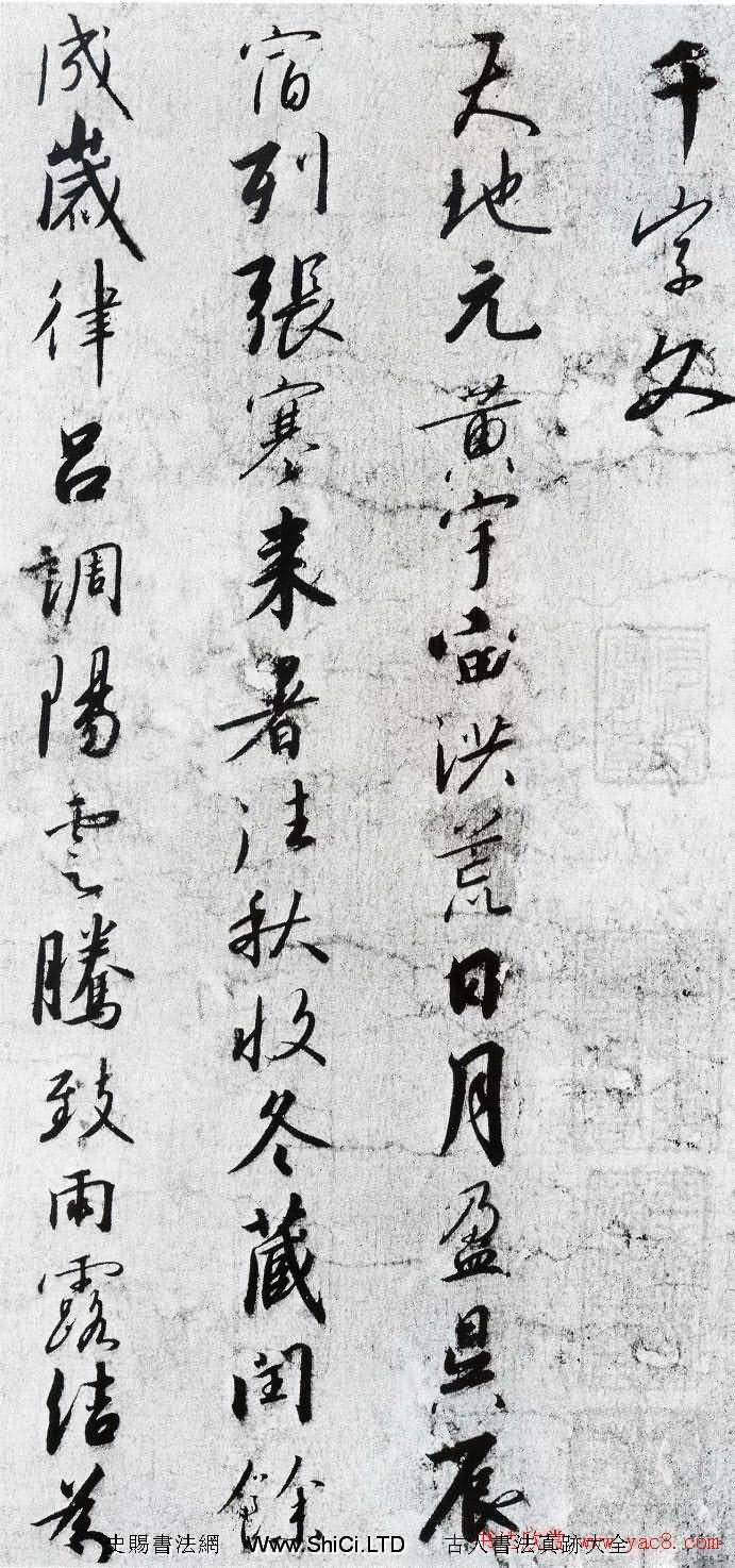 南宋皇帝趙構字帖《行書千字文》書法圖片19P(共19張圖片)