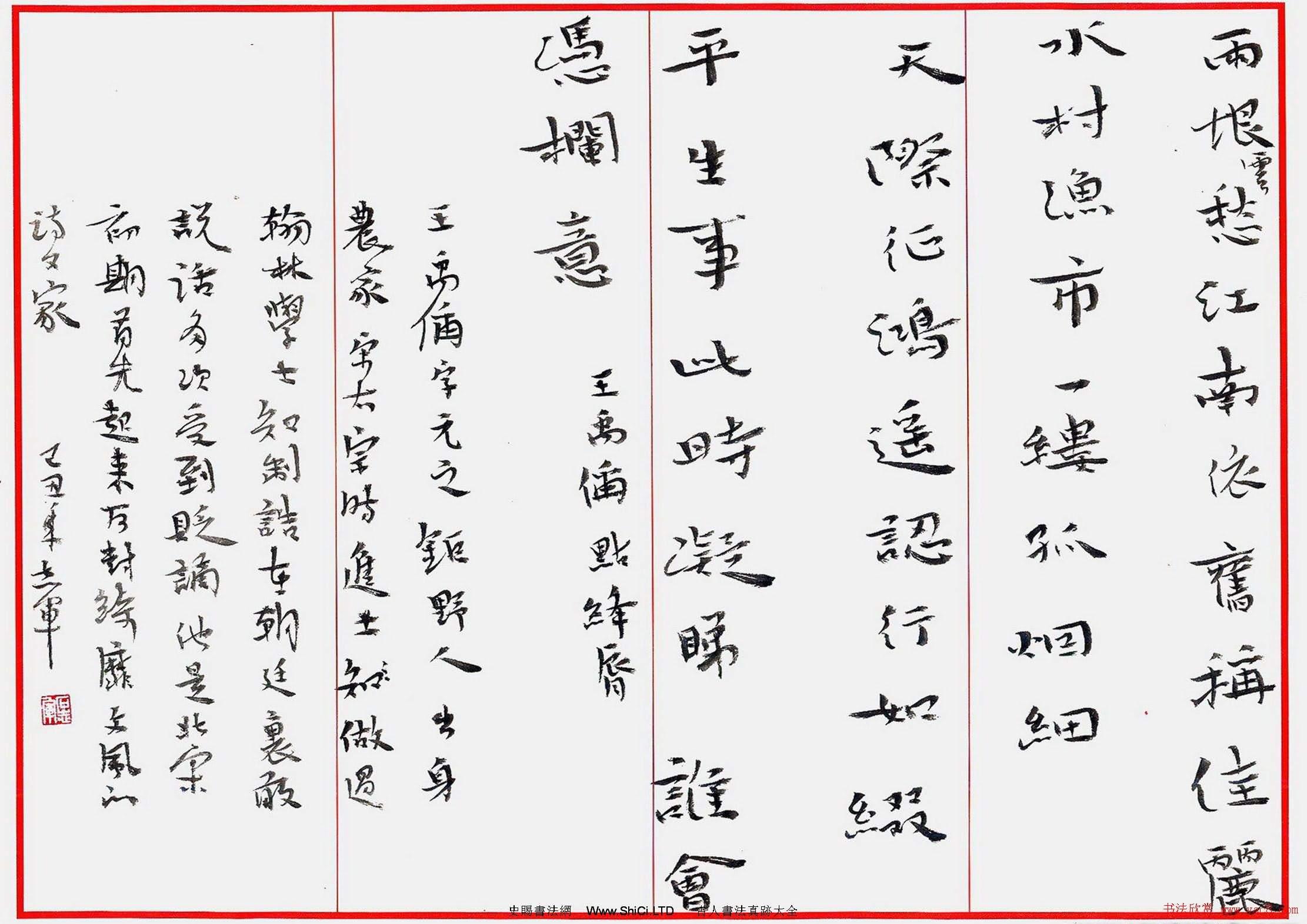 石志軍軟硬筆書法作品真跡(共9張圖片)