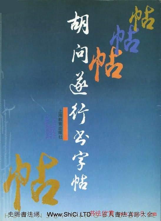 胡問遂行書字帖書法圖片36P(共36張圖片)