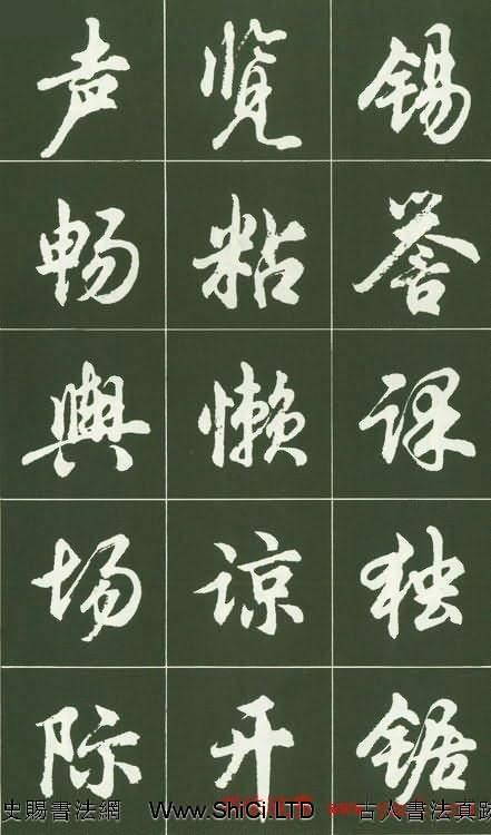 胡問遂行書字帖書法圖片36P