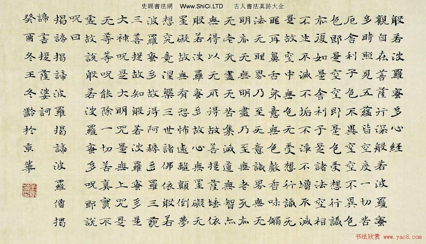 王冬齡《心經》書法作品真跡欣賞三種(共3張圖片)