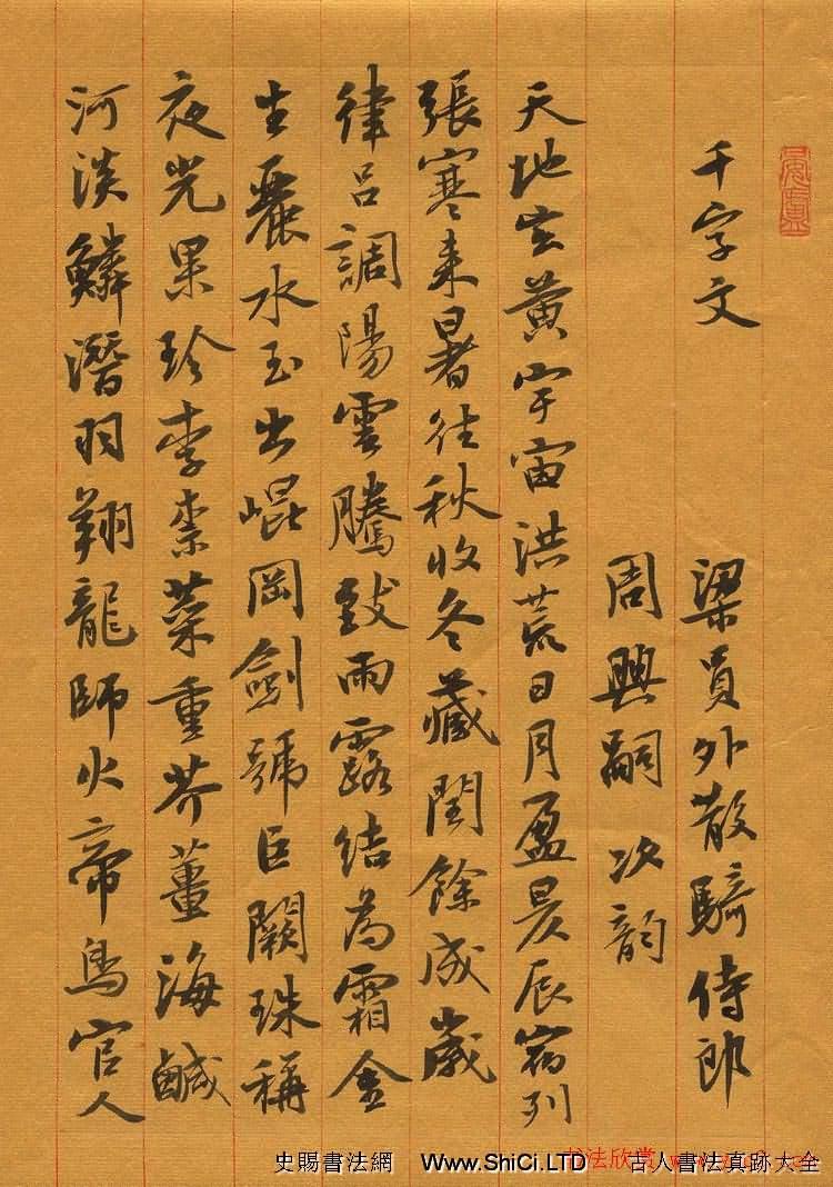 曹寶麟書法真跡欣賞《行書千字文》(共10張圖片)