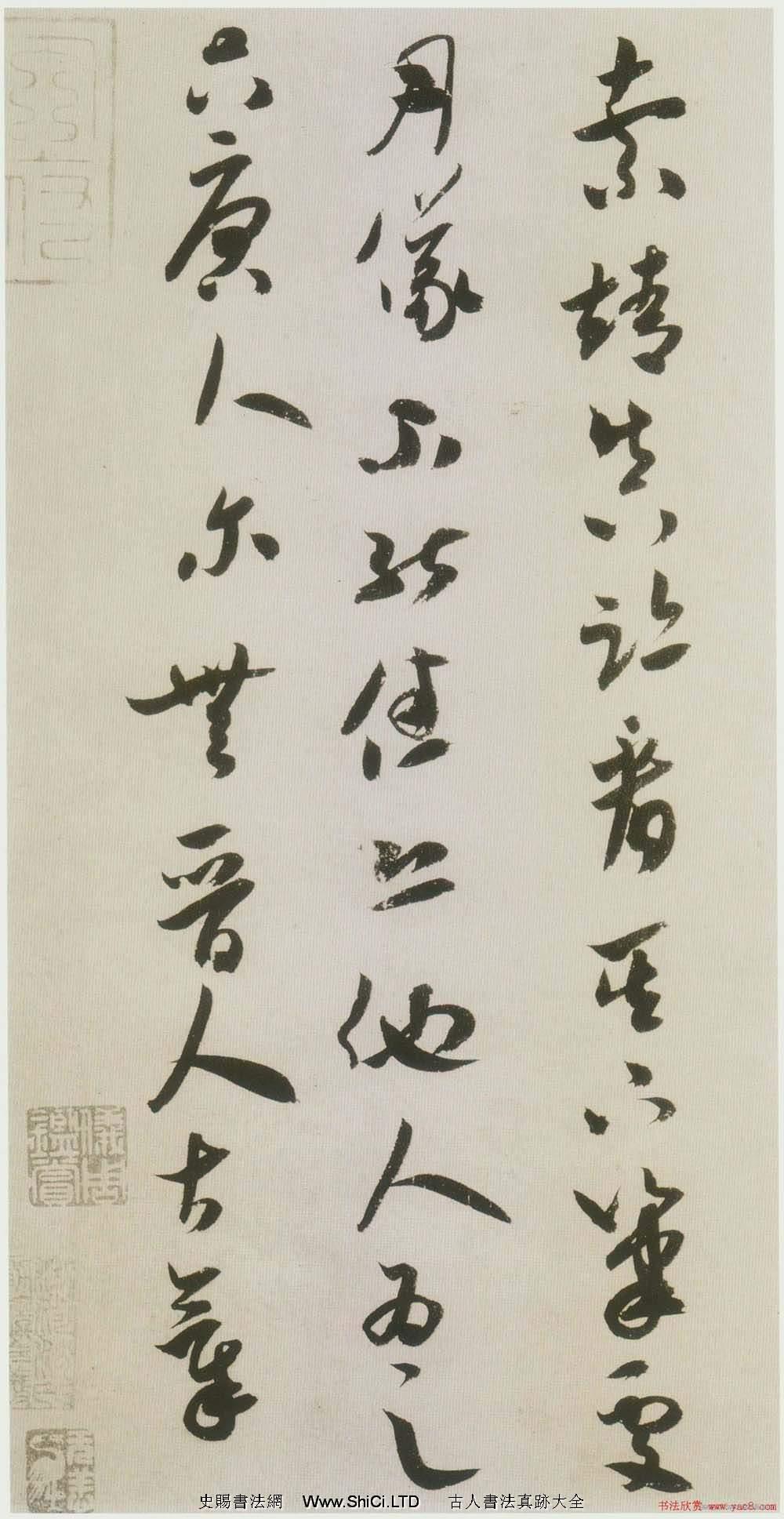 米芾草書《吾友帖》藝術賞析(大圖)