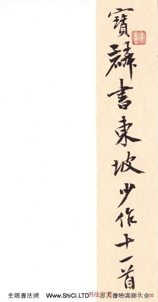 曹寶麟行書《寶麟書東坡少作詩十一首》(共6張圖片)