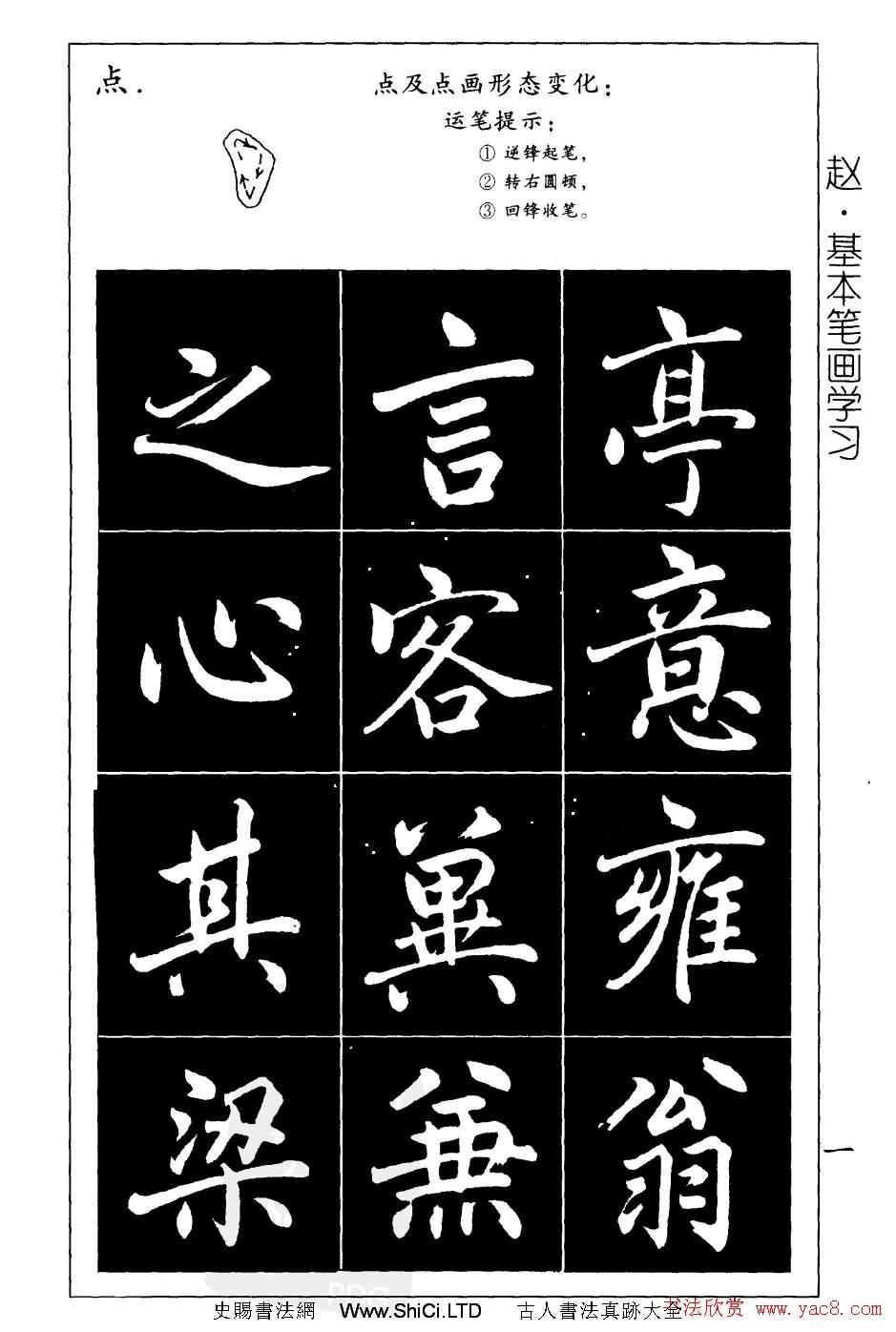 趙孟頫楷書習字帖放大圖片44P(共44張圖片)