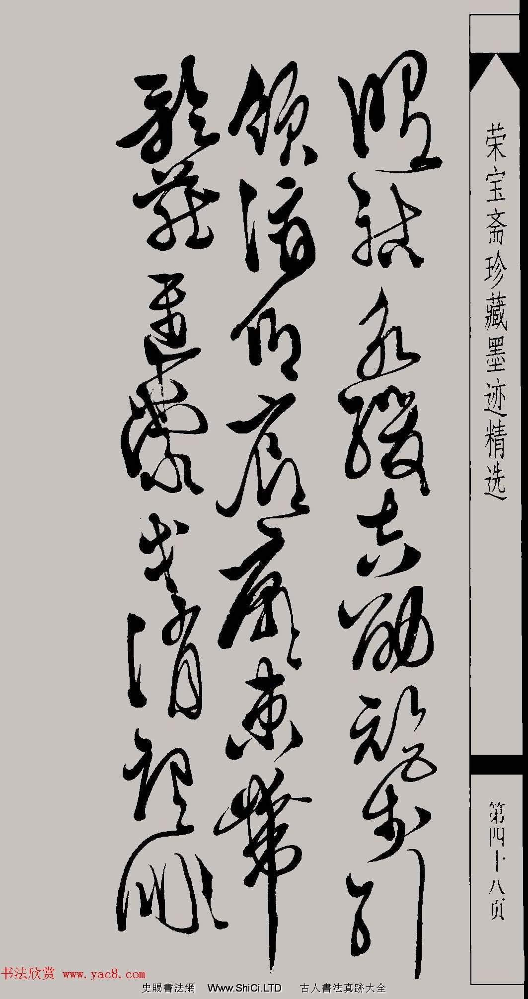 明代徐渭草書千字文高清晰書法圖片