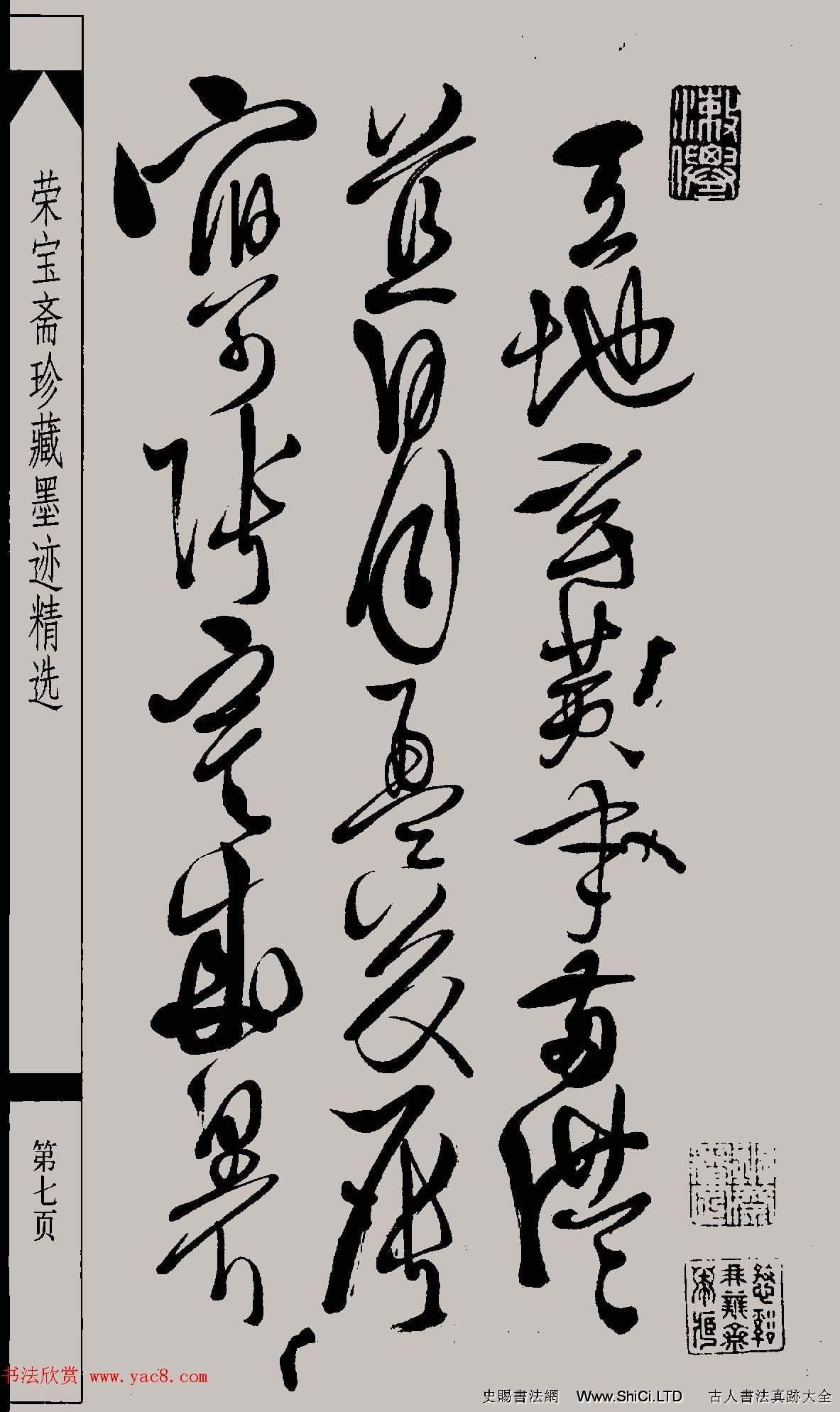 明代徐渭草書千字文高清晰書法圖片(共44張圖片)