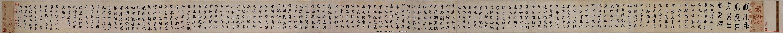 董其昌楷書真跡欣賞《東方先生畫贊碑》卷(共16張圖片)