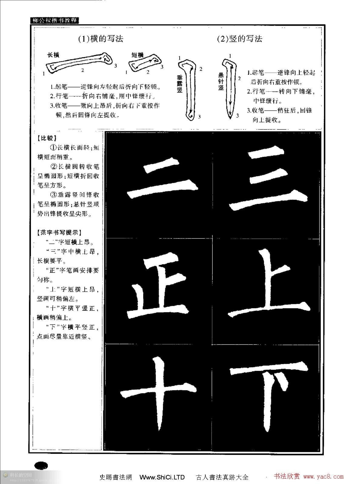 柳公權書法字帖-柳體楷書教程(共66張圖片)