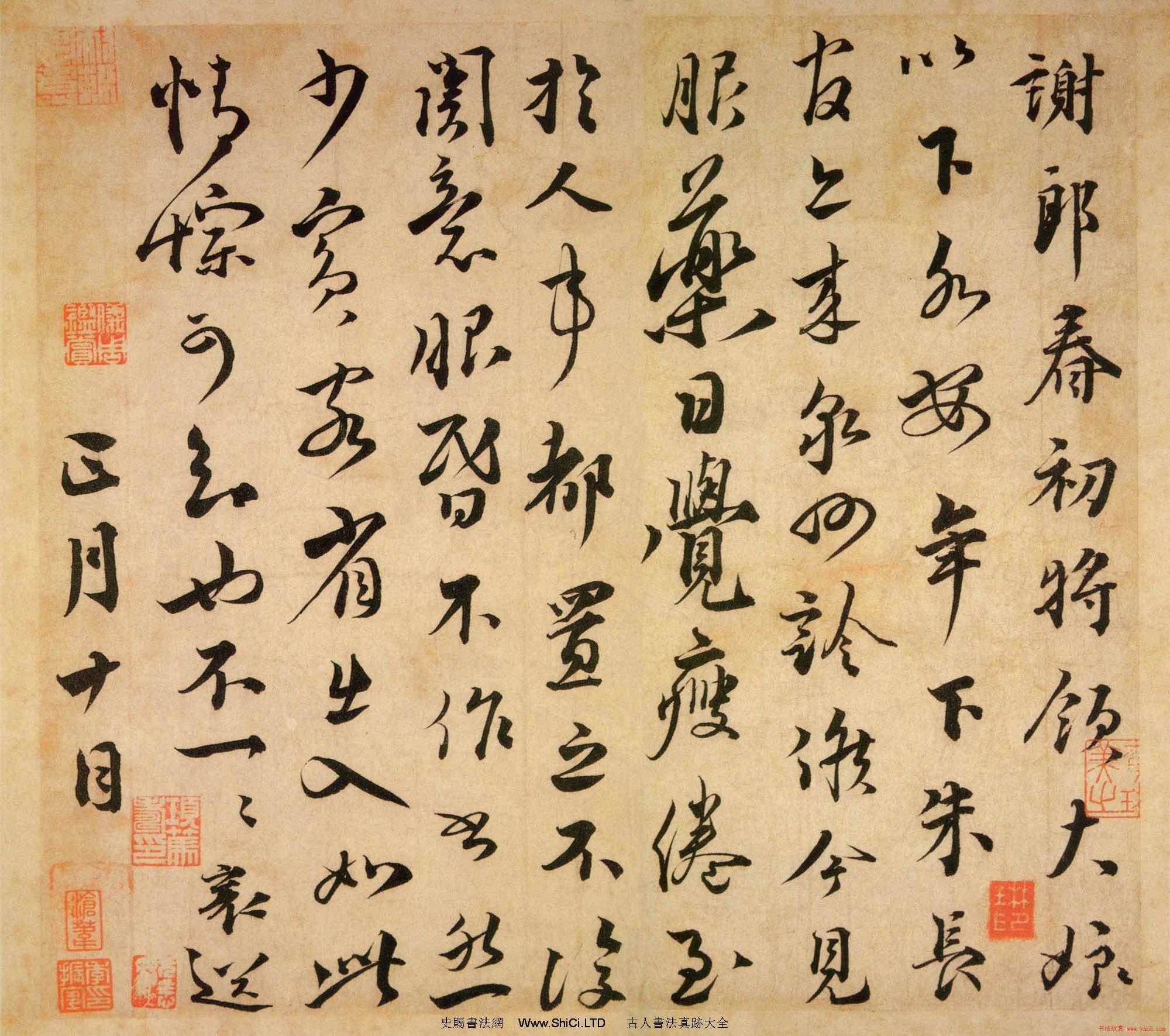 蔡襄書法尺牘真跡欣賞《謝郎帖》(大圖)(共4張圖片)