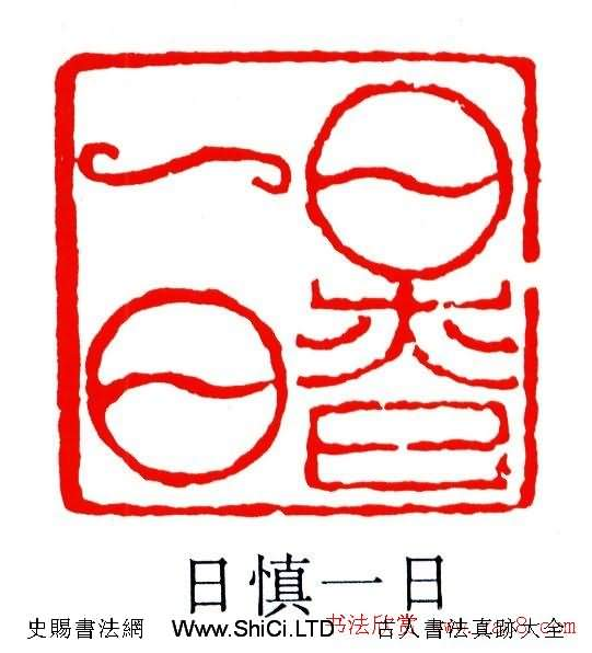 清代吳讓之篆刻作品真跡欣賞(共9張圖片)