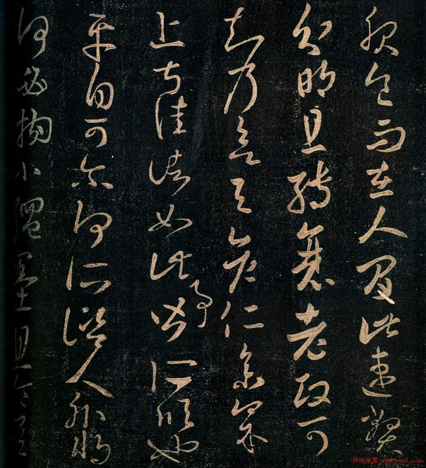 王羲之草書真跡欣賞《服食而在帖》拓本大圖(共2張圖片)