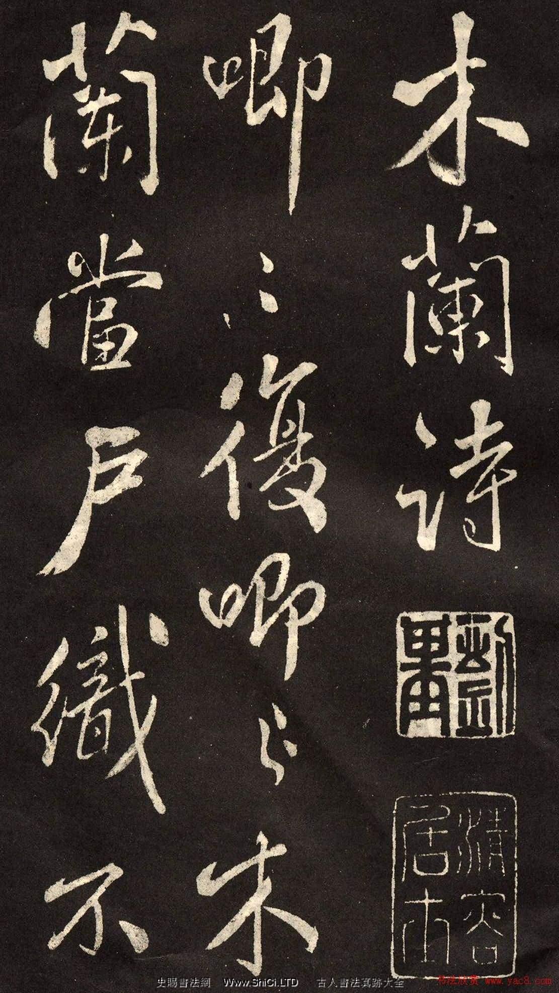 米芾書法真跡欣賞《木蘭詩》大圖20P(共20張圖片)