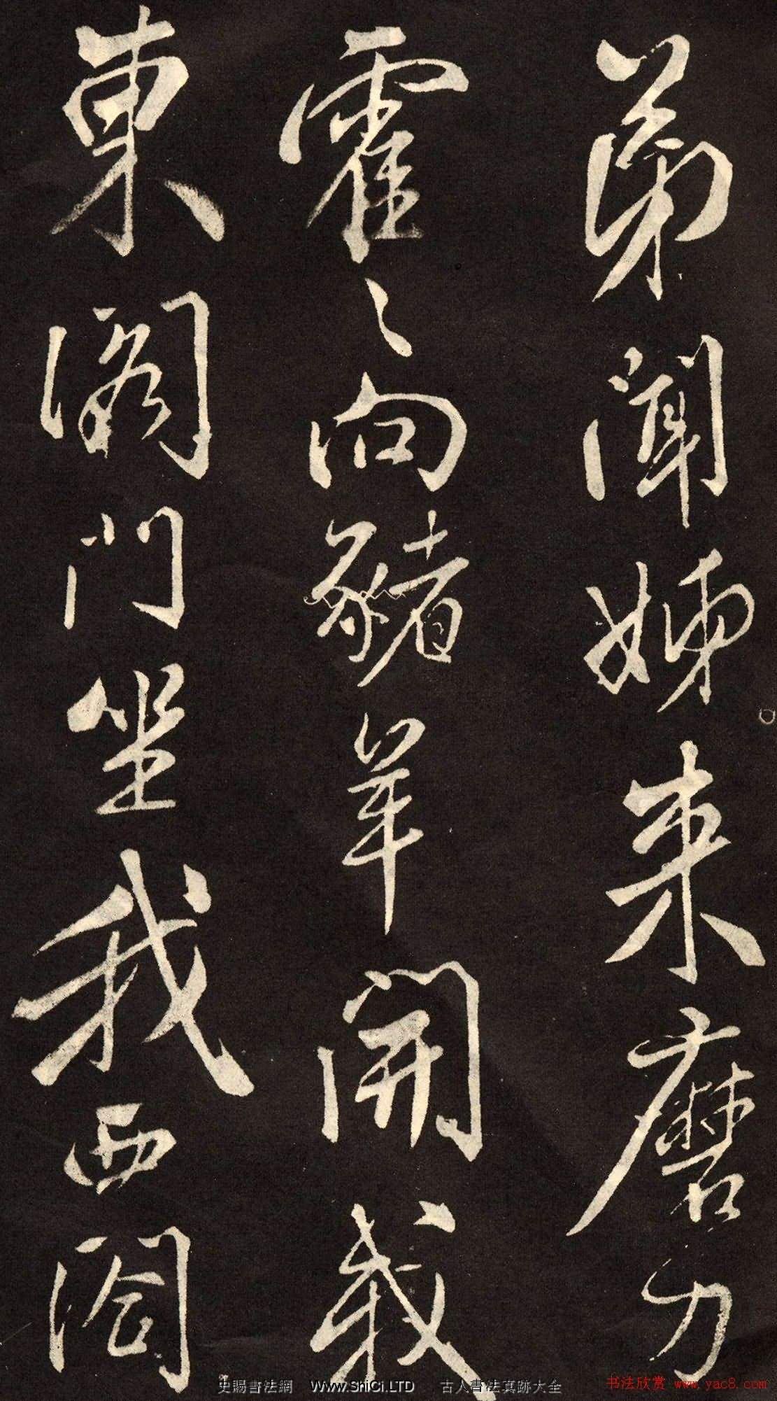 米芾書法欣賞《木蘭詩》大圖20P