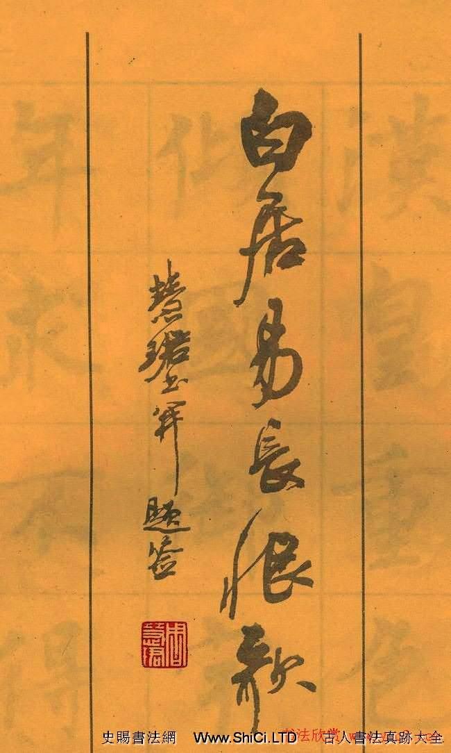 周慧珺書法字帖《白居易長恨歌》(共57張圖片)