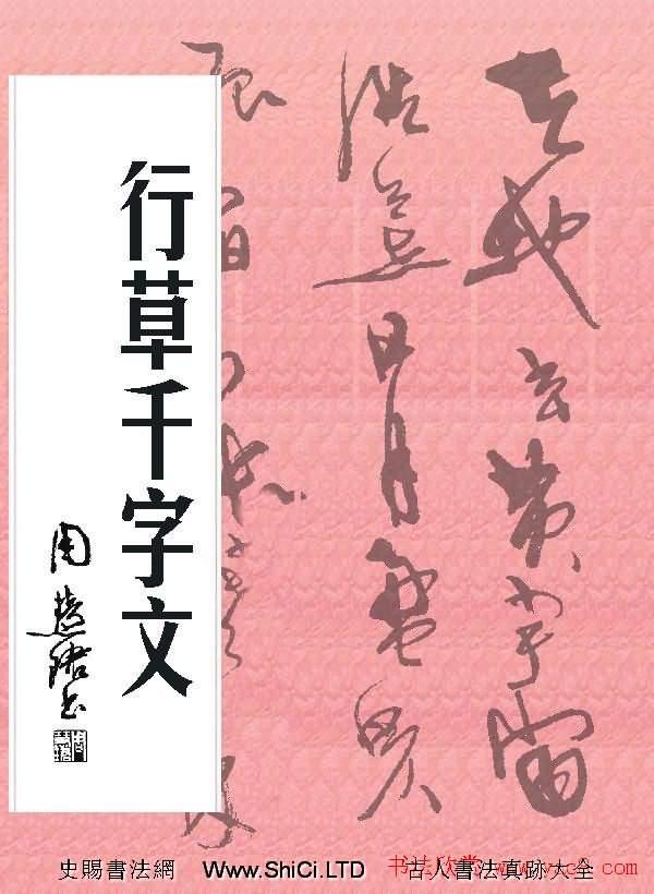 周慧珺書法字帖-《行草千字文》(共52張圖片)