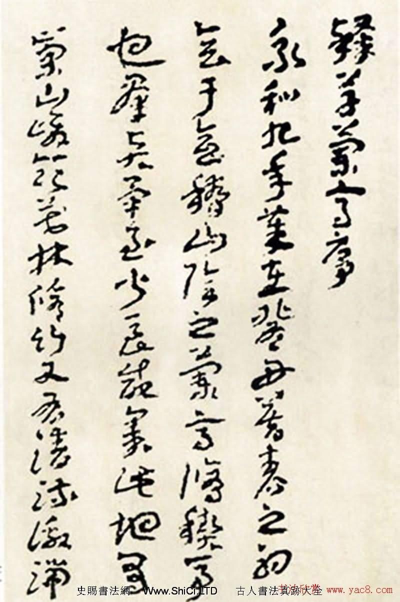 王蘧常書法真跡欣賞《章草蘭亭序》(共6張圖片)