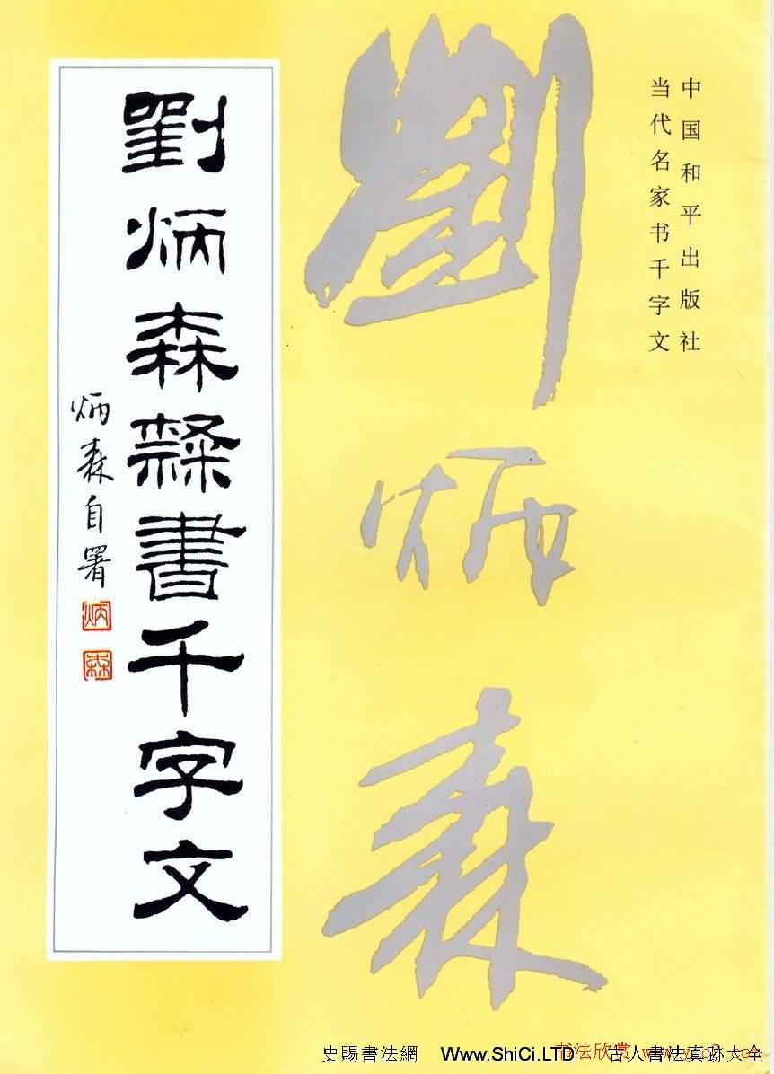 書法字帖《劉炳森隸書千字文》全圖(共40張圖片)