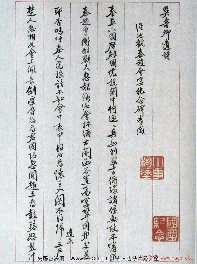 姚茫父書法手跡字帖《錄吳壽卿詩》(共2張圖片)