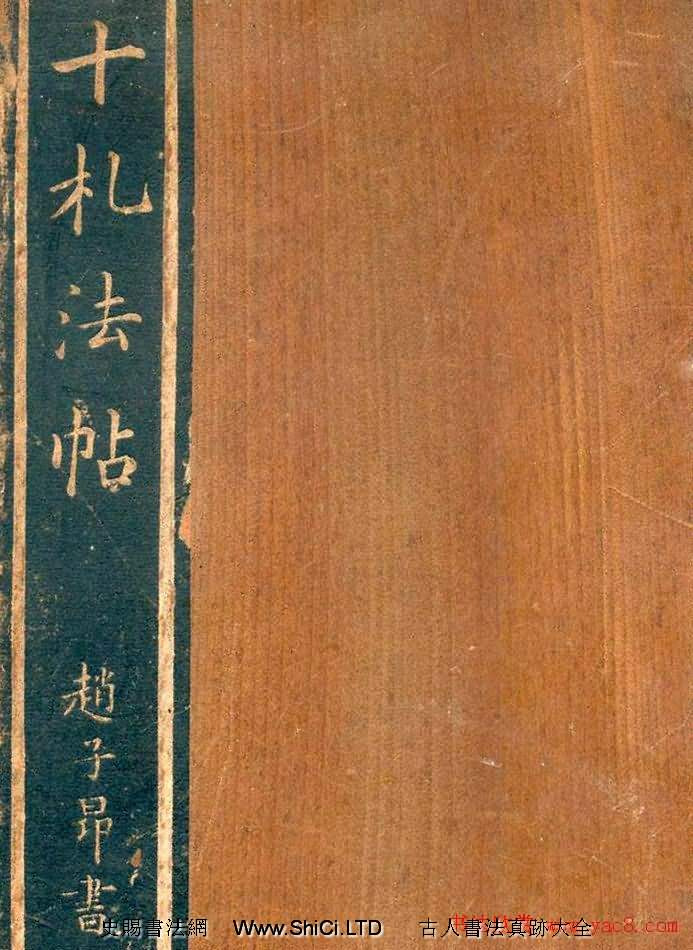 趙孟頫書法尺牘字帖《十札法帖》(共53張圖片)