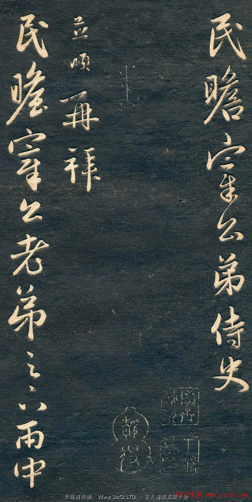 趙孟俯書法尺牘字帖《十札法帖》