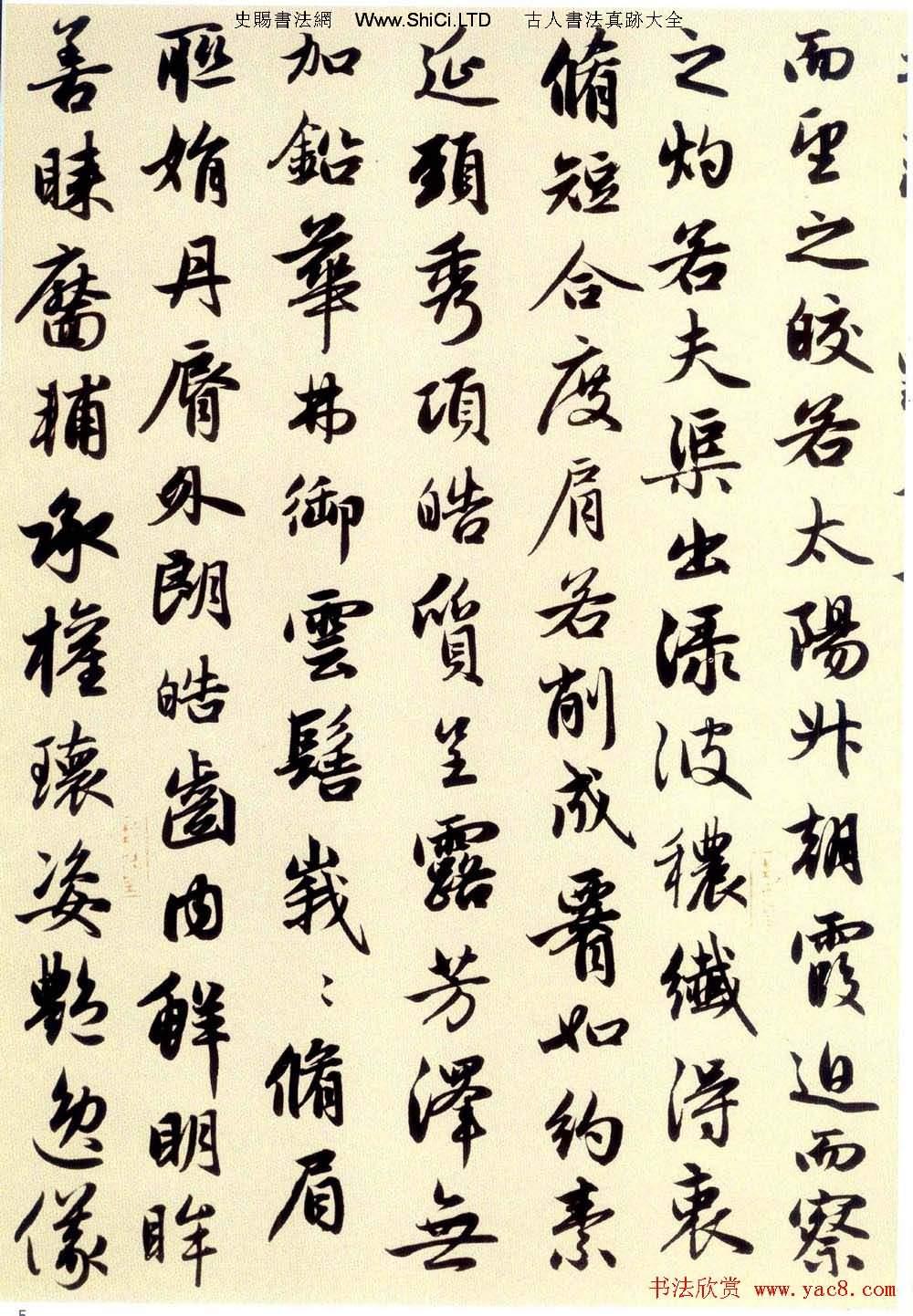 趙孟俯書法長卷《洛神賦》大圖