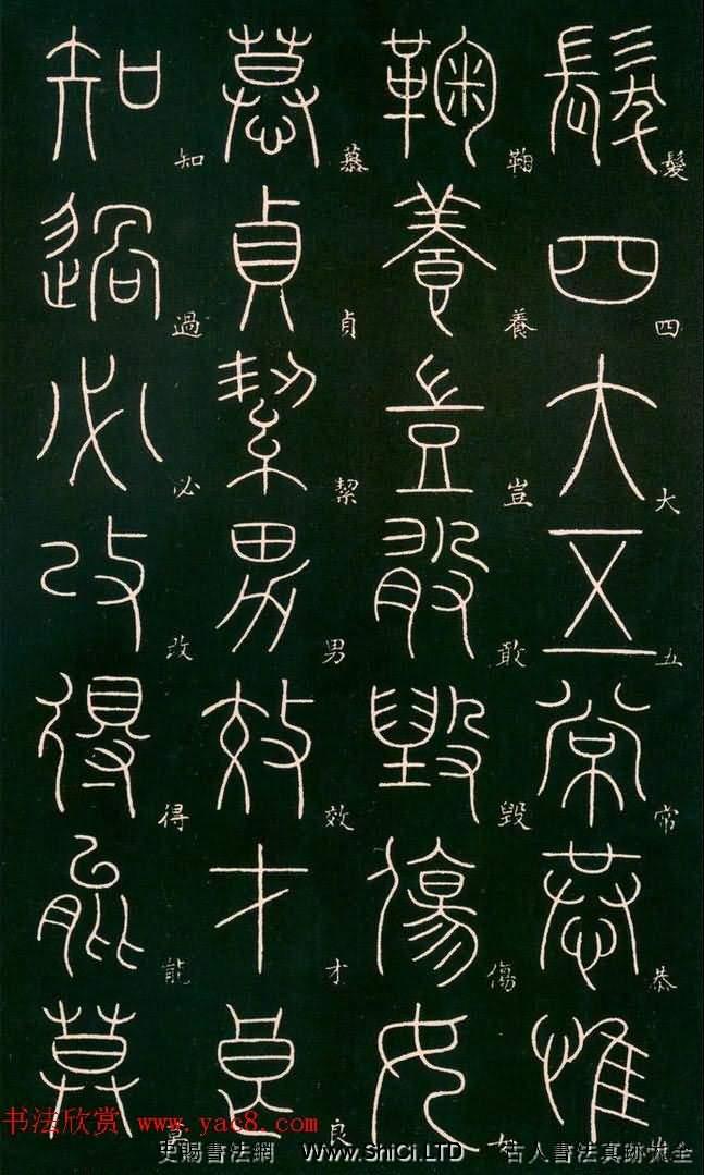 李陽冰書法欣賞《篆書千字文》