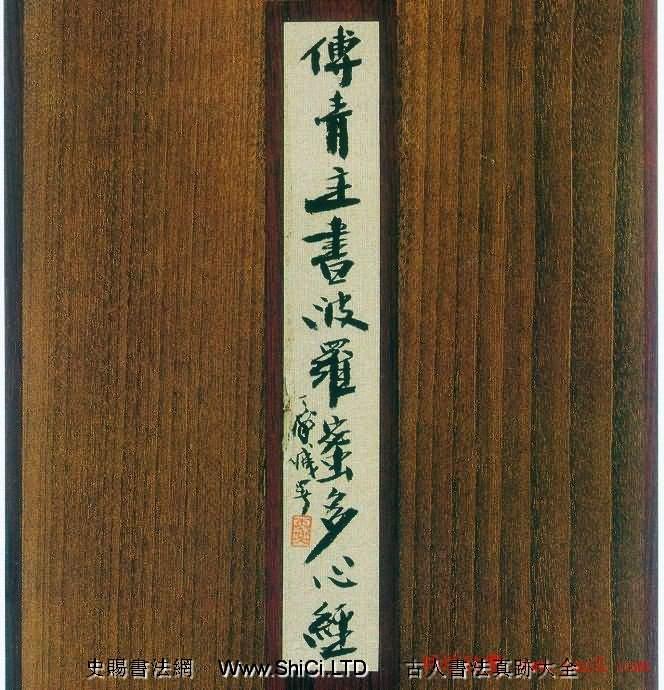 傅山書法真跡欣賞《傅青主書波羅蜜多心經》(共9張圖片)