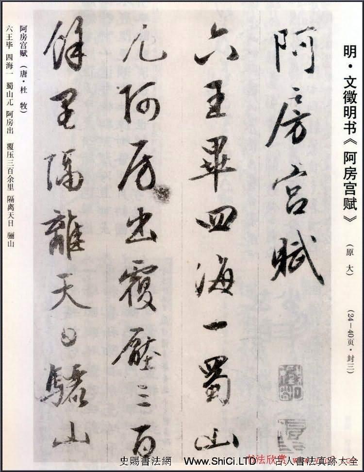 文征明行書真跡欣賞《阿房宮賦》冊頁(共18張圖片)