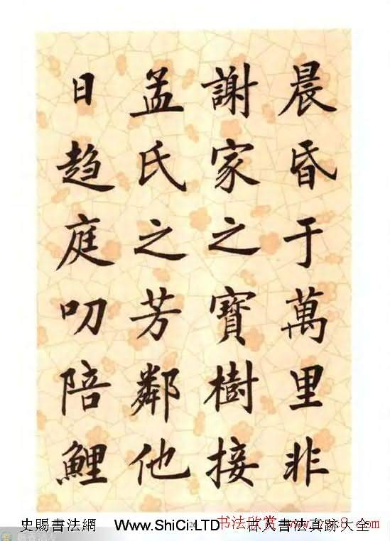 劉小晴楷書字帖欣賞《滕王閣序》