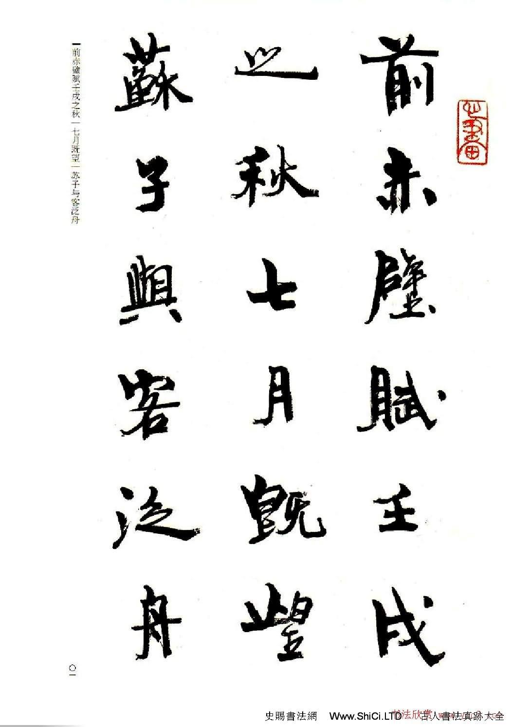 周慧珺書法字帖《前後赤壁賦》(共52張圖片)