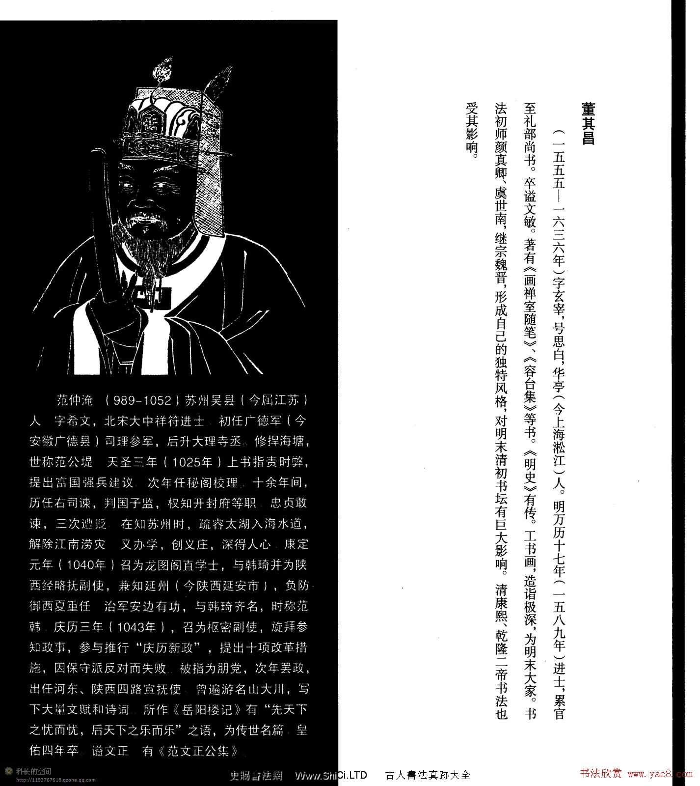 董其昌書法真跡欣賞行書字帖《岳陽樓記》(共10張圖片)